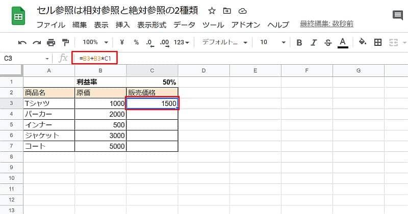 相対参照によるスプレッドシートの計算式