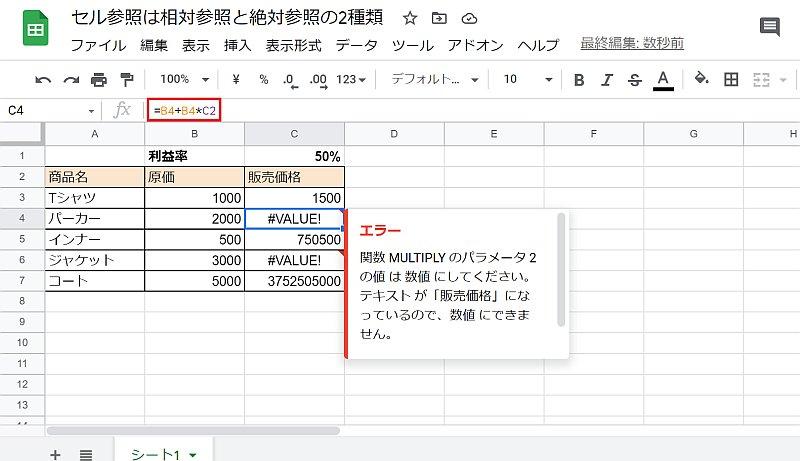 セルの相対参照だとオートフィルでおかしい数値が計算される例