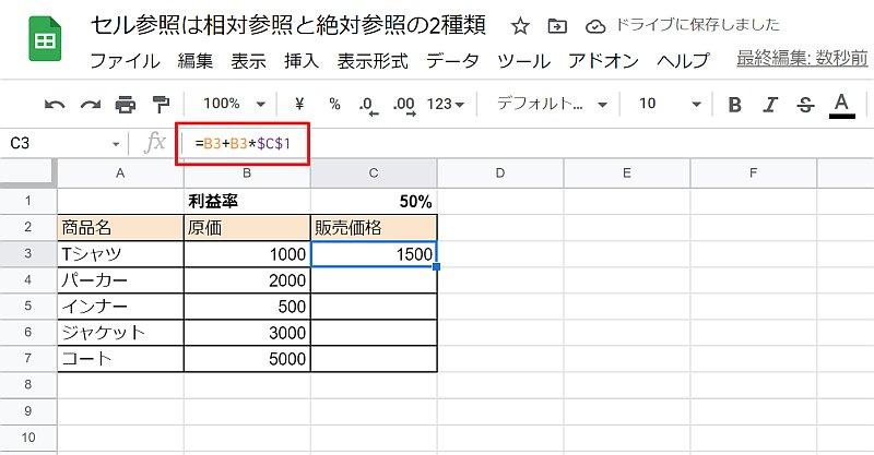 スプレッドシートのセル参照を絶対参照にするには、$(ドルマーク)を行と列の前につけて表現する