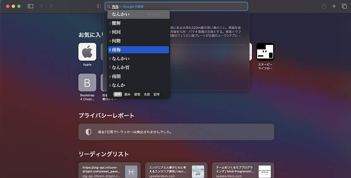 Macbookで日本語入力の漢字変換でエンターキー2回押さないと確定しない設定を1回に変更する設定手順