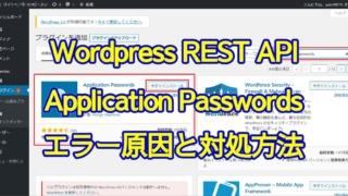 ワードプレスのREST APIとApplication Passwordsでエラーする原因と対処方法を解説
