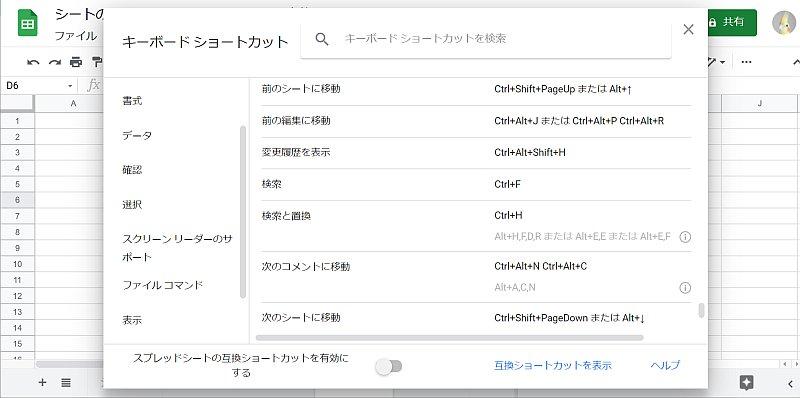 Altキー+/(スラッシュ)でGoogleスプレッドシートのショートカットキー一覧を表示