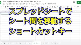 Googleスプレッドシートでシート間を移動するショートカットキーの実行方法を解説(WindowsOSとMacOS)