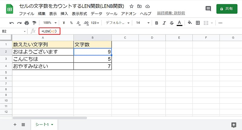 Googleスプレッドシートのセルに入力した文字列が何文字かLEN関数で出力