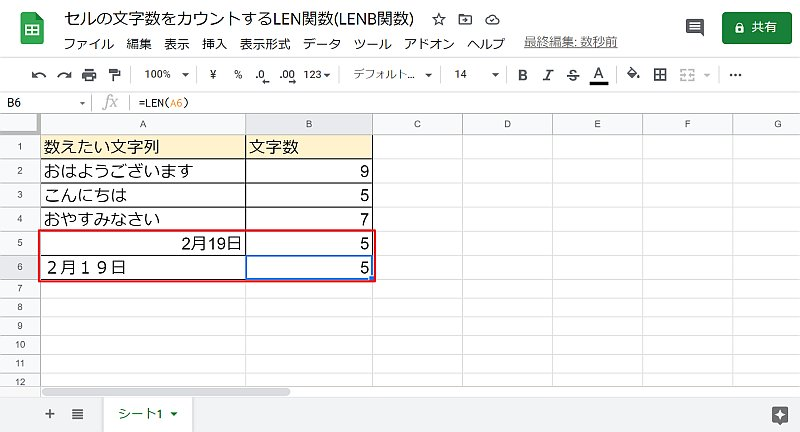 GoogleスプレッドシートのLEN関数の文字数の数え方は半角も全角も1文字としてカウント