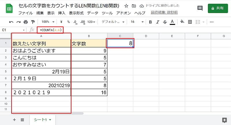 文字が入ったセルの数をカウントしてくれるGoogleスプレッドシートのCOUNTA関数