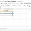Googleスプレッドシートで文字数を数えるLEN関数の解説とバイト単位のカウント方法のLENB関数を紹介