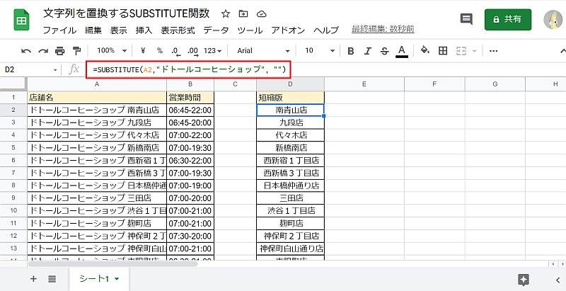 SUBSTITUTE関数を使って、Googleスプレッドシートのセルの文字列データを置換