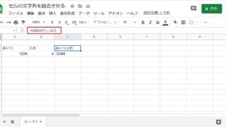 Googleスプレッドシートでセルの文字列を連結(結合)する方法、CONCAT関数と&演算子の2種類の方法があり、今回はCONCAT関数での連結方法を紹介
