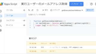 Google Apps Script(GAS)を実行したユーザーのメールアドレス(Gmailアドレス)を取得する方法