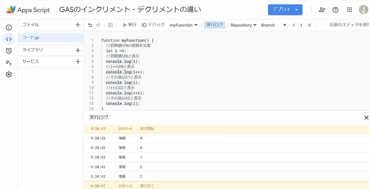 Google Apps Script(GAS)でインクリメント(i++と++i)をログ出力した実行結果