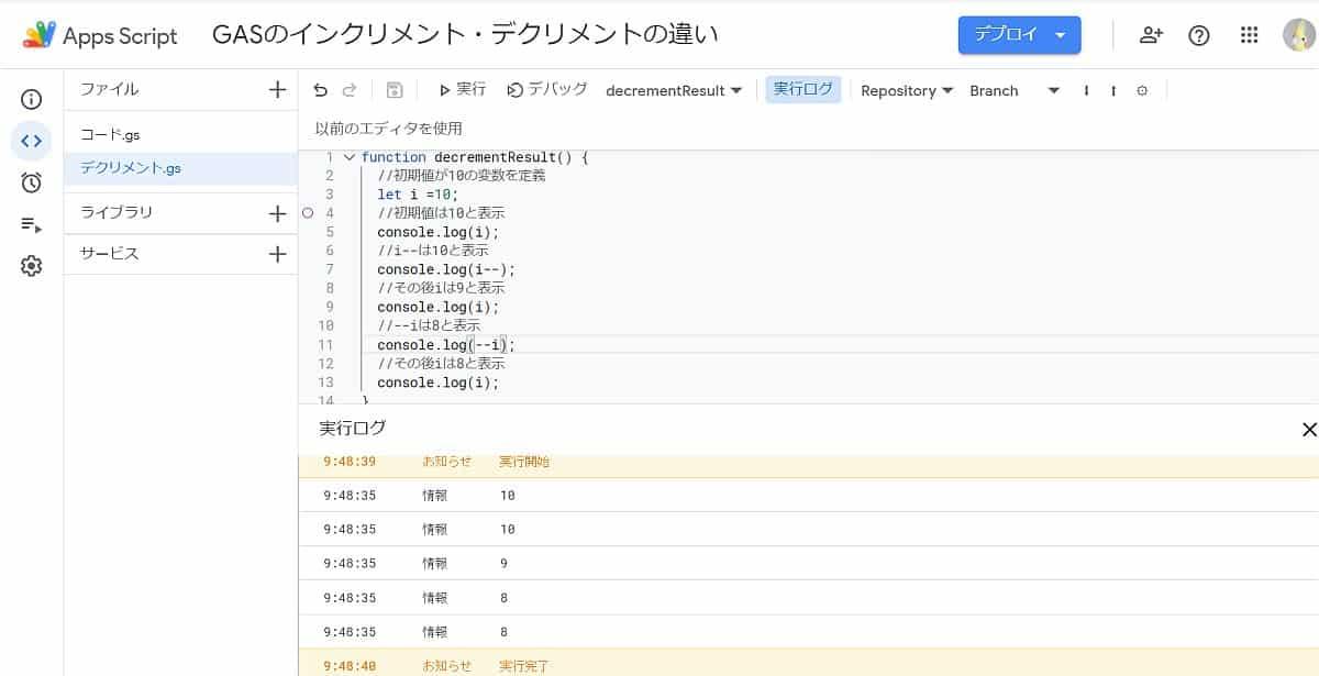 Google Apps Script(GAS)でデクリメント処理(i--と--i)の挙動の違いをログ出力で確認