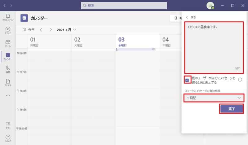 Teamsのステータスメッセージを設定し、ユーザーに見えるようにするか設定の上、完了ボタンをクリック