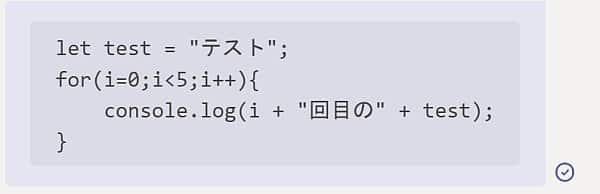 Teamsチャットで複数行のコードブロックを表現