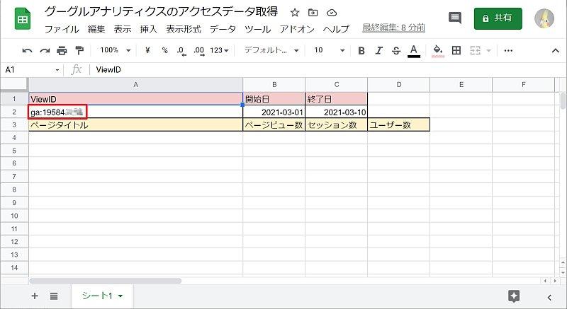 Google Apps Scriptでグーグルアナリティクスのデータを取得して記録するスプレッドシート。予めGAのビューIDや取得期間をセルに格納済み