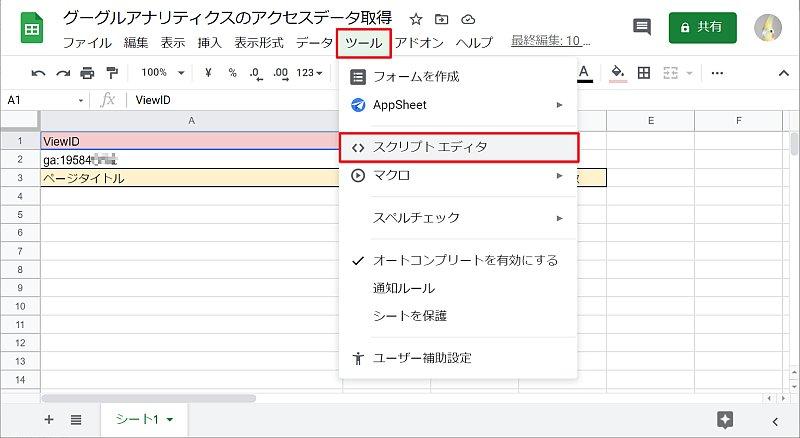 GoogleスプレッドシートからGoogle Apps Scriptのスクリプトエディタを開く手順
