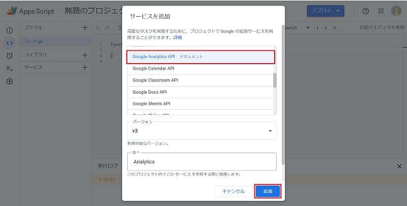 Google Apps Scriptのサービス追加画面をスクロールして、Google Analytics APIを選択し、有効化