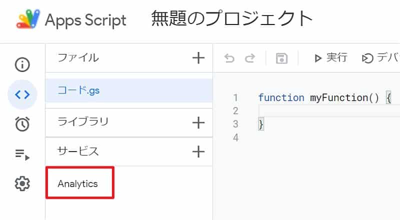 Google Apps ScriptでGoogle Analytics APIが追加され、グーグルアナリティクスの値をAPI経由で取得可能に