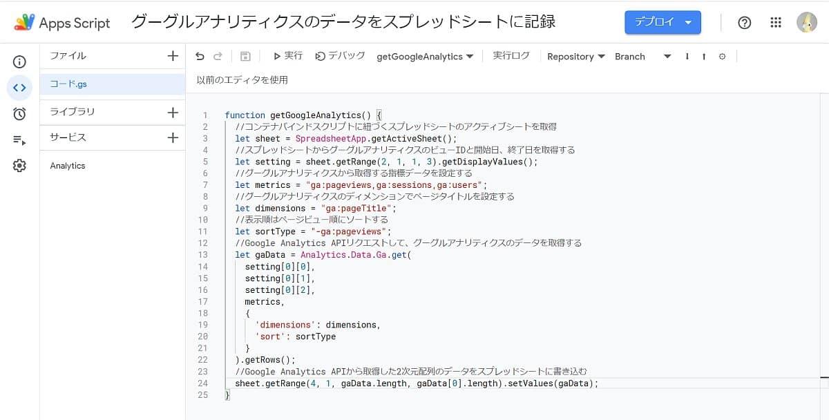 Google Apps Scriptでグーグルアナリティクス(Google Analytics API)のデータを取得、スプレッドシートに書き込むサンプルスクリプト