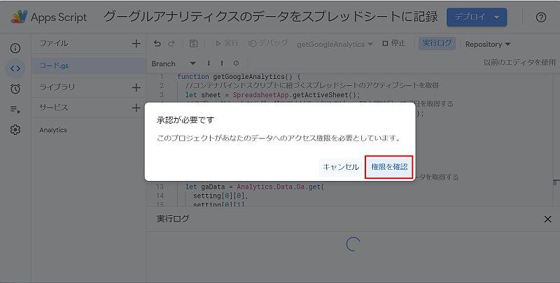 Google Apps Scriptのコードを実行すると、「承認が必要です」とメッセージが出るので、「権限を確認」ボタンをクリック