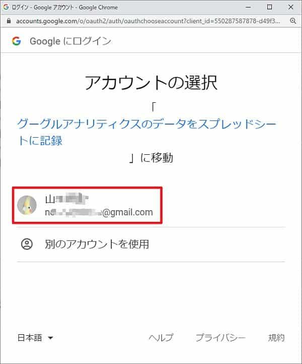 Google Apps Scriptのコードを実行するGoogleアカウントを選択
