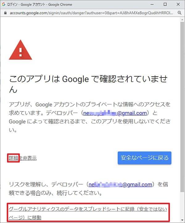 「このアプリはGoogleで確認されていません」と表示されるので、左下の「詳細」を押すと表示される「安全でないページにアクセスする」のリンクをクリック