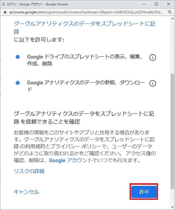 Google Apps ScriptのGoogle Analytics APIによるグーグルアナリティクスデータ取得に必要な権限を許可する