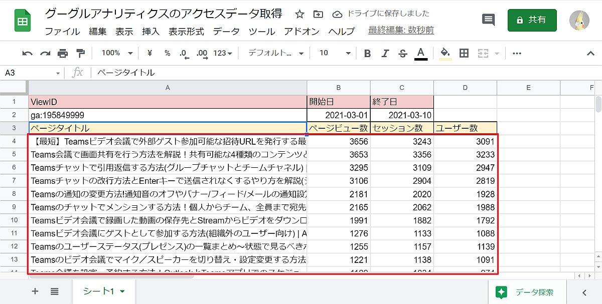グーグルアナリティクスの各種数値データをGoogle Analytics APIとGoogle Apps Scriptで取得してスプレッドシートに書き込む方法