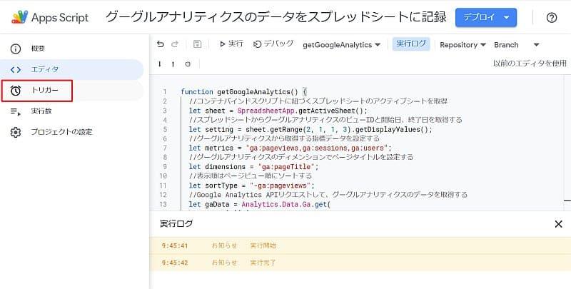 Google Apps Scriptのスクリプトエディタの左メニューにあるトリガーを選択