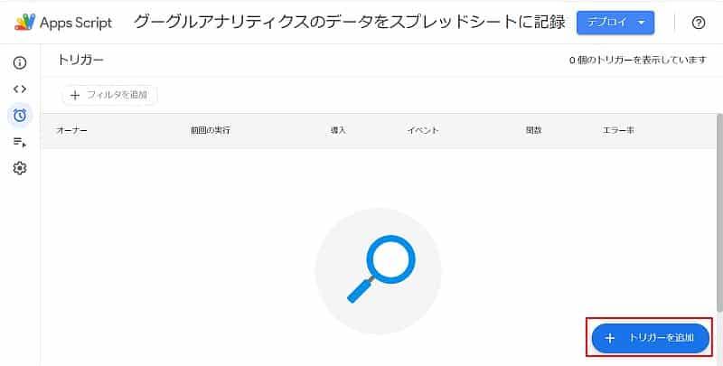 Google Apps Scriptのトリガー画面の右下にある「トリガー追加」ボタンをクリック