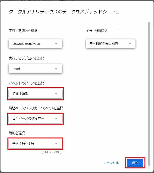 Google Apps Scriptのスクリプトを定期実行する条件を設定し、トリガー登録を実行