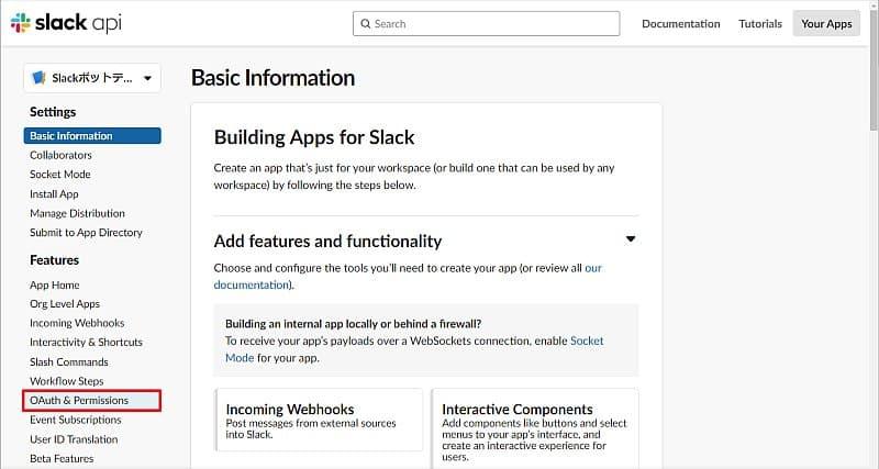 Slack APIの管理画面のメニューから「OAuth&Permission」を選択