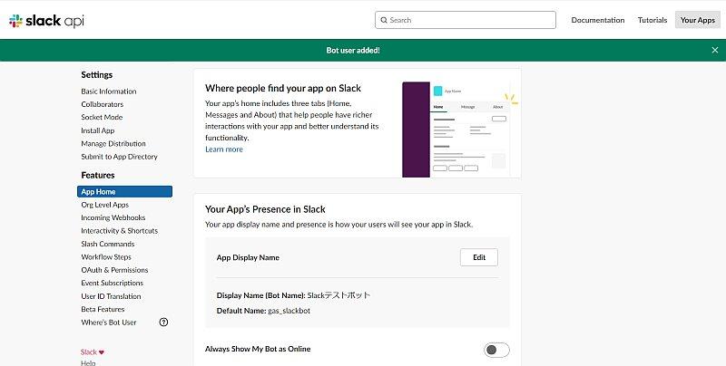 「Bot user added!」というメッセージが表示されれば、Slack APIにボット追加完了