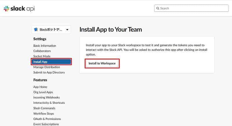 Slack API管理画面のInstall App to Workspaceの画面から、ボットを導入する