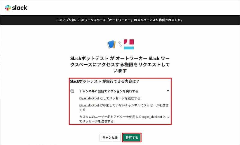 Slackボットの権限許可画面が表示されるので、実行内容を確認して、許可ボタンをクリック