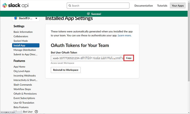 Slack APIの管理画面にあるSlack APIのOAuth Scopesのトークンをコピー