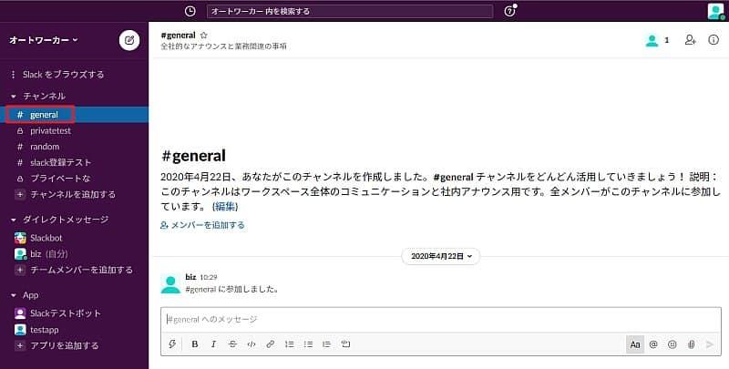 Google Apps Script(GAS)で作成したSlackボットは、generalチャンネルに投稿する