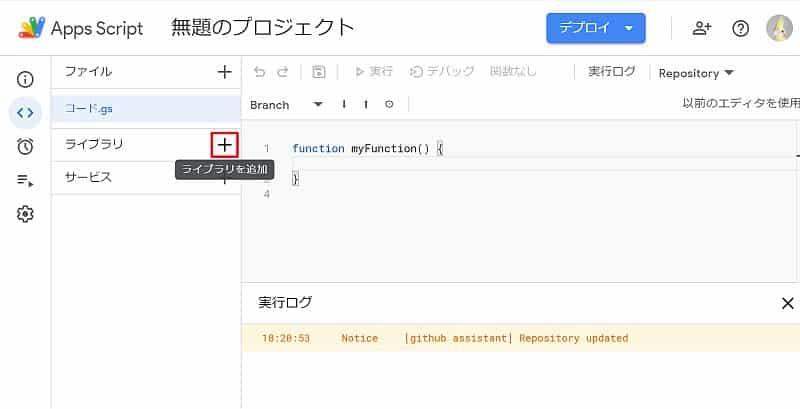 Google Apps Script(GAS)のスクリプトエディタで「ライブラリ追加」を選択