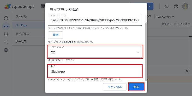 GASライブラリのSlackAppが表示されたら、バージョンを選択し、追加ボタンをクリック