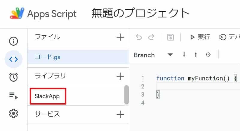 Google Apps Script(GAS)のスクリプトエディタでSlackAppのライブラリが追加されていることが確認