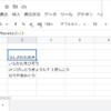 Googleスプレッドシートに漢字のふりがな・よみがなを取得する関数がないので、オリジナル関数をGASで作成し、使用した結果
