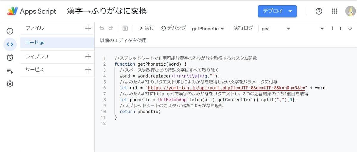 スプレッドシートで漢字からよみがな・ふりがなを取得するオリジナル関数(カスタム関数)のGoogle Apps Scriptのコード