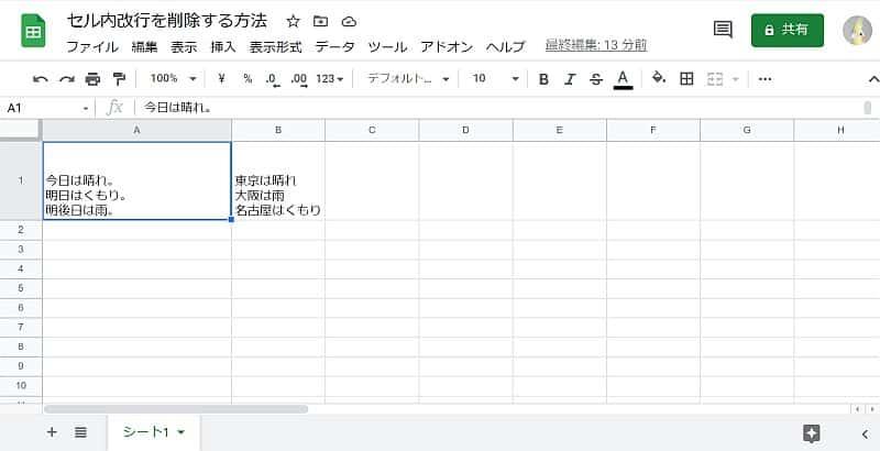 Googleスプレッドシートのセル内改行でセルの好きな位置で文章を折り返すことが可能