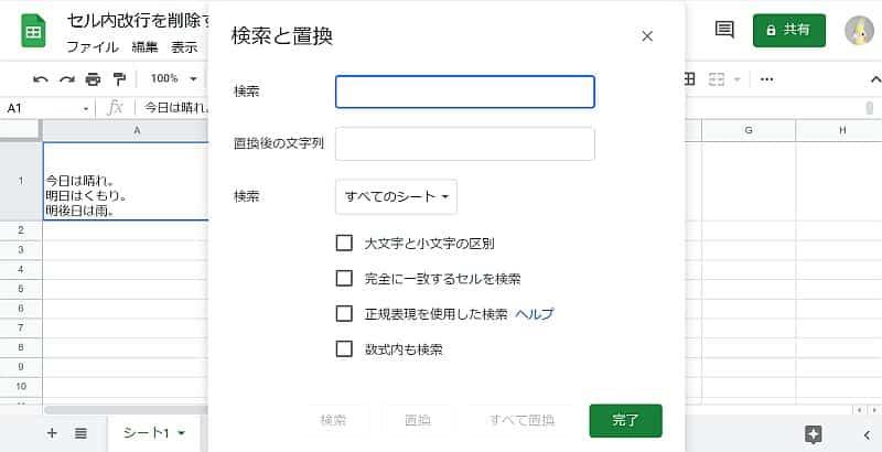 Googleスプレッドシートの「検索と置換」機能を活用すれば、セル内改行を削除も可能