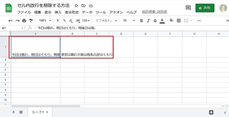 スプレッドシートの「検索と置換」でセル内改行を一括削除した結果、セル内改行がなくなっていることが確認