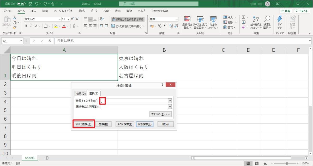 エクセルの「検索と置換」機能を使って、Ctrl+Jでセル内改行を置換で一括削除する方法
