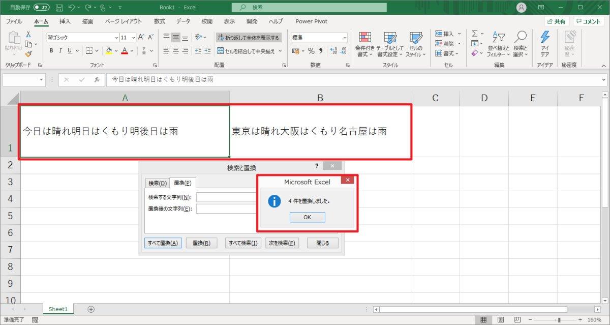 Excelのセル内改行を検索と置換で一括削除を実行した結果
