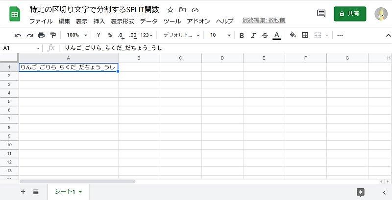 Goolgeスプレッドシートの1つのセルにアンダーバーの区切り文字で格納されたデータ