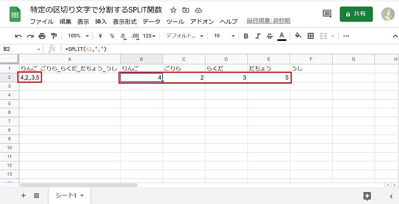 スプレッドシートのSPLIT関数で、空白が生じたため、区切り文字が連続して、想定よりもセルが詰めて格納