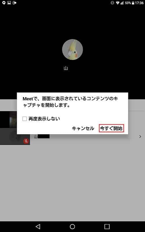GoogleMeetのタブレットでの画面共有で、「Meetで、画面に表示されているコンテンツのキャプチャを開始します。」を「今すぐ開始」をタップ